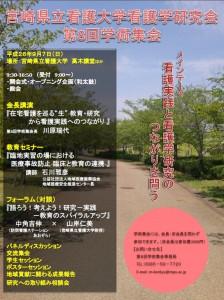 第8回学術集会 ポスター