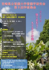 第9回学術集会 ポスター